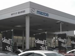 神戸マツダ垂水多聞店