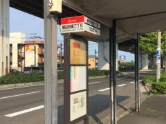 「蜷田若園三丁目」バス停留所