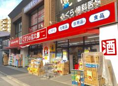 くすりの福太郎船堀店
