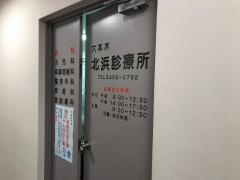六本木北浜診療所