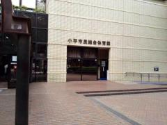小平市民総合体育館