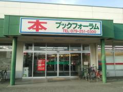 ブックフォーラム花田店