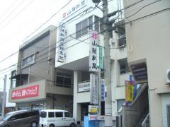 山陽新聞社玉野支社