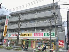 スギ薬局高島平店