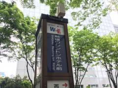 「新宿ワシントンホテル前」バス停留所