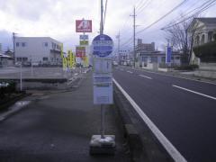 「三陽中学校入口」バス停留所