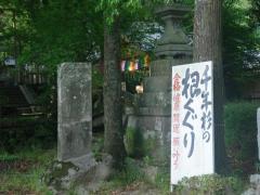 雲八幡神社