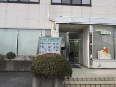 布佐動物病院