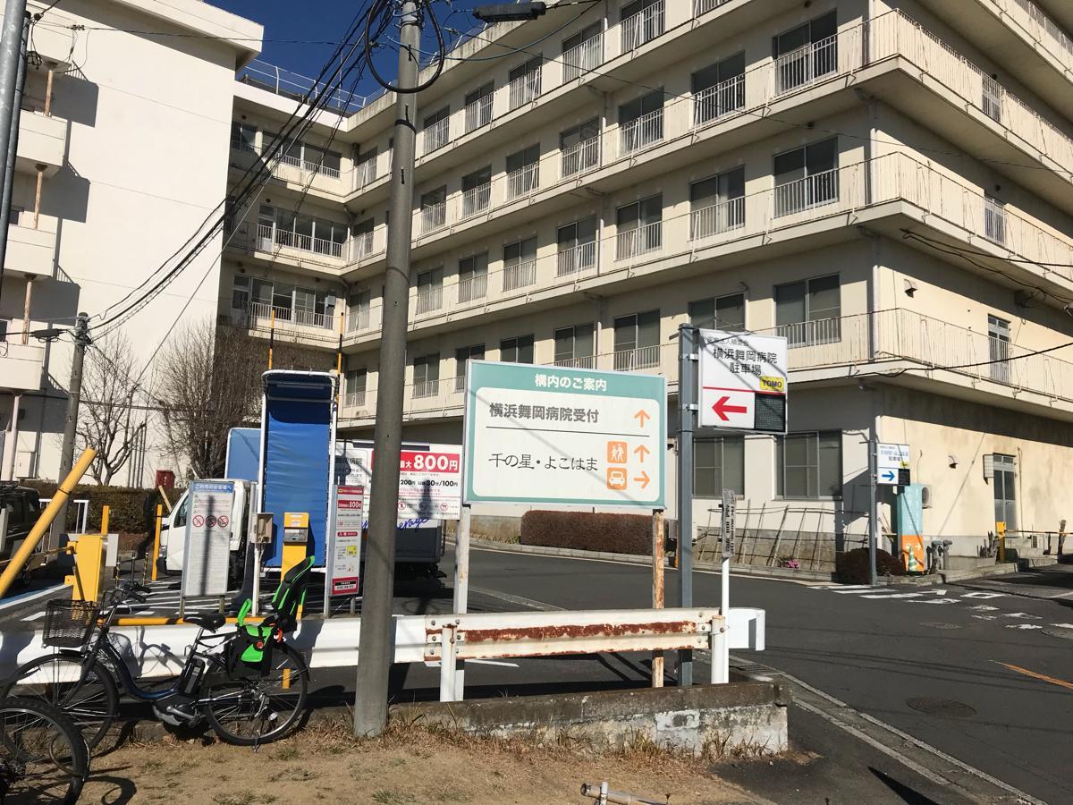 横浜舞岡病院