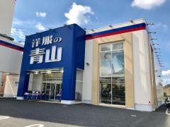 洋服の青山佐野新都市店