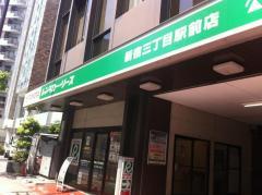 トヨタレンタリース東京新宿三丁目駅前店