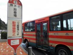 「勝浦駅」バス停留所
