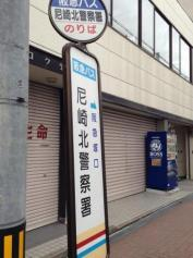 「尼崎北警察署」バス停留所