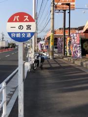 「一の宮」バス停留所