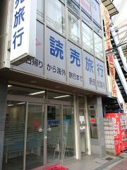 読売旅行 奈良営業所