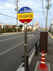 「中央交通本社前」バス停留所