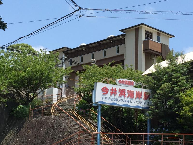 今井浜海岸駅 今井浜海岸駅(賀...