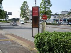 「双葉ケ丘入口」バス停留所