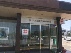 八十二銀行塩尻西支店