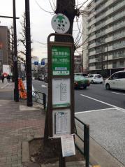 「上富士前」バス停留所