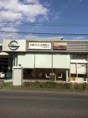 日産プリンス神奈川平塚田村店