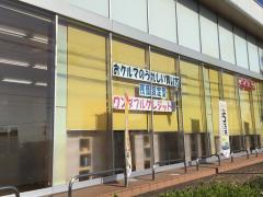 群馬ダイハツ自動車前橋東店
