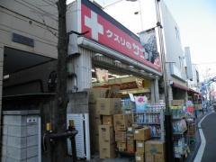 サンドラッグ小田銀座店