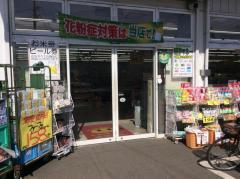 ドラッグストアスマイル新横浜店