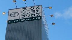 神戸トヨペット宝塚店