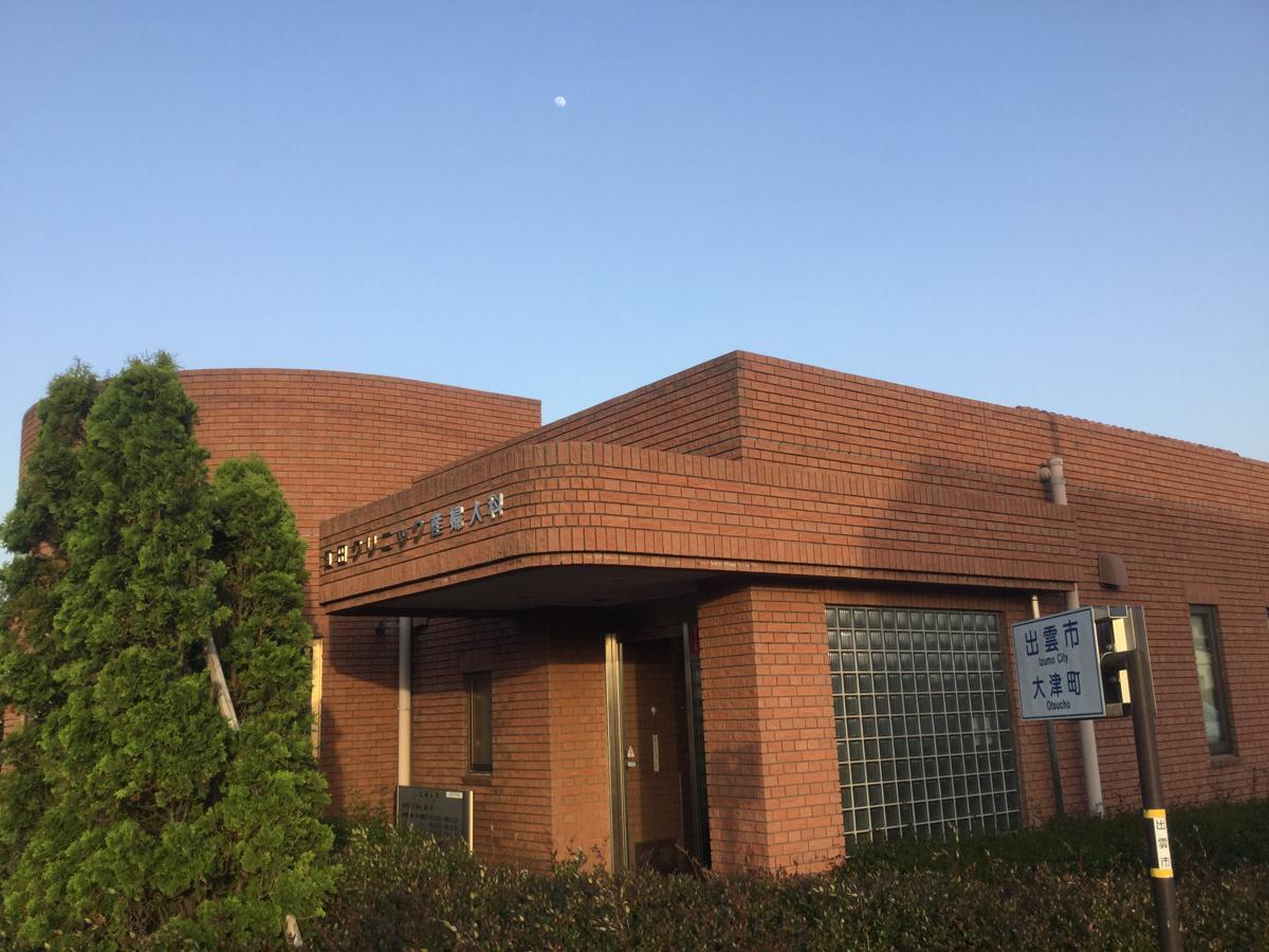 江田クリニック産婦人科