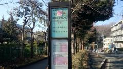 「椿峰小学校入口」バス停留所