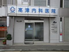 高津内科医院