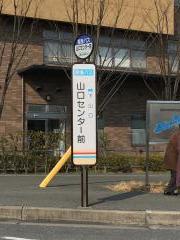 「山口センター前」バス停留所