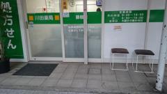 川田薬局藤棚店