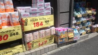 くすりセイジョー戸塚店
