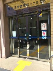 横浜信用金庫保土ケ谷支店