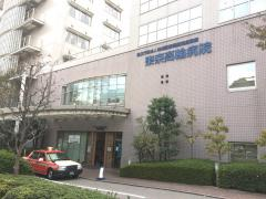 JCHO東京高輪病院