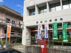 具志川郵便局