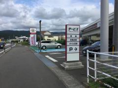 秋田トヨタ自動車にかほ店