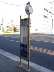 「舟入本町(電車通り)」バス停留所