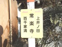 「常楽寺」バス停留所