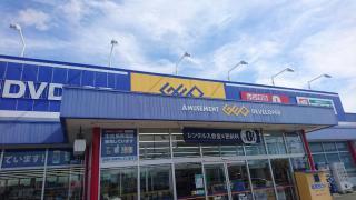 ゲオ泉南店