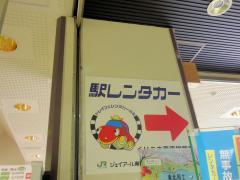 駅レンタカーくりこま高原駅営業所