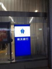 横浜銀行稲田堤支店