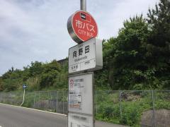 「向野田」バス停留所