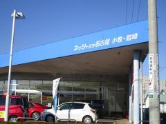 ネッツトヨタ名古屋小牧・岩崎店