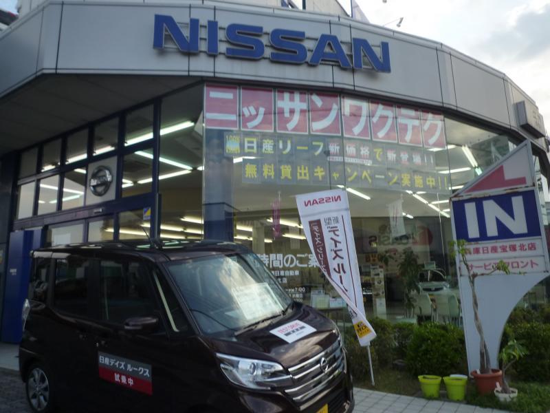 兵庫日産宝塚北店