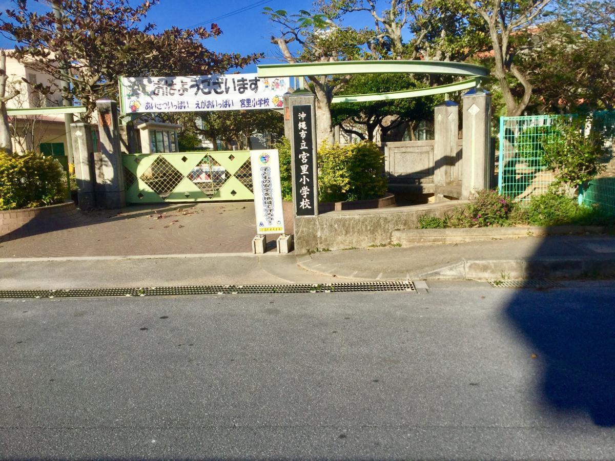 宮里小学校です。