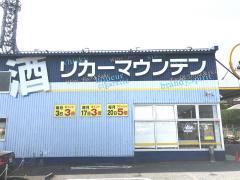 リカーマウンテン膳所店
