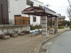 「東山台小学校前」バス停留所